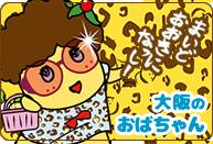 大阪のおばちゃん