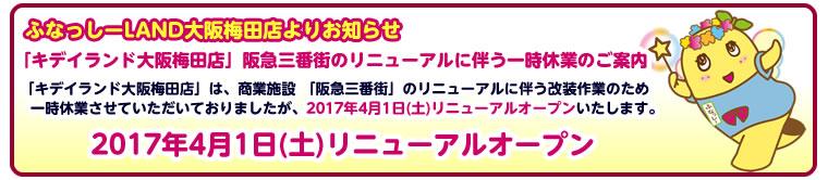 2017年1月16日(月)〜 リニューアルに伴う休業のお知らせ